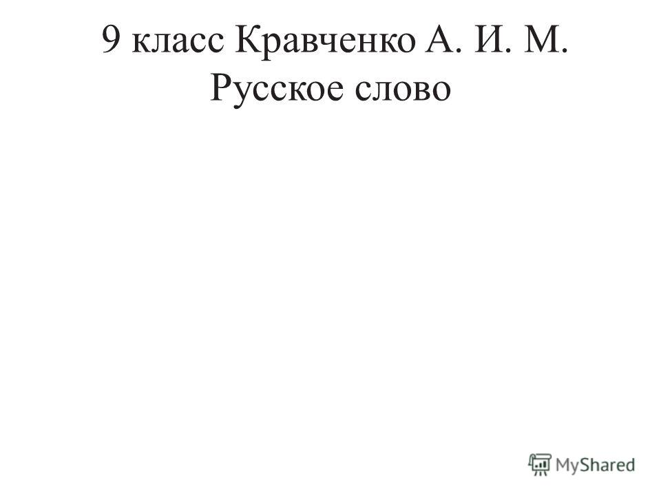 9 класс Кравченко А. И. М. Русское слово