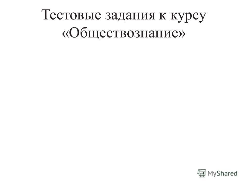 Тестовые задания к курсу «Обществознание»
