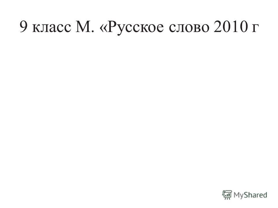 9 класс М. «Русское слово 2010 г