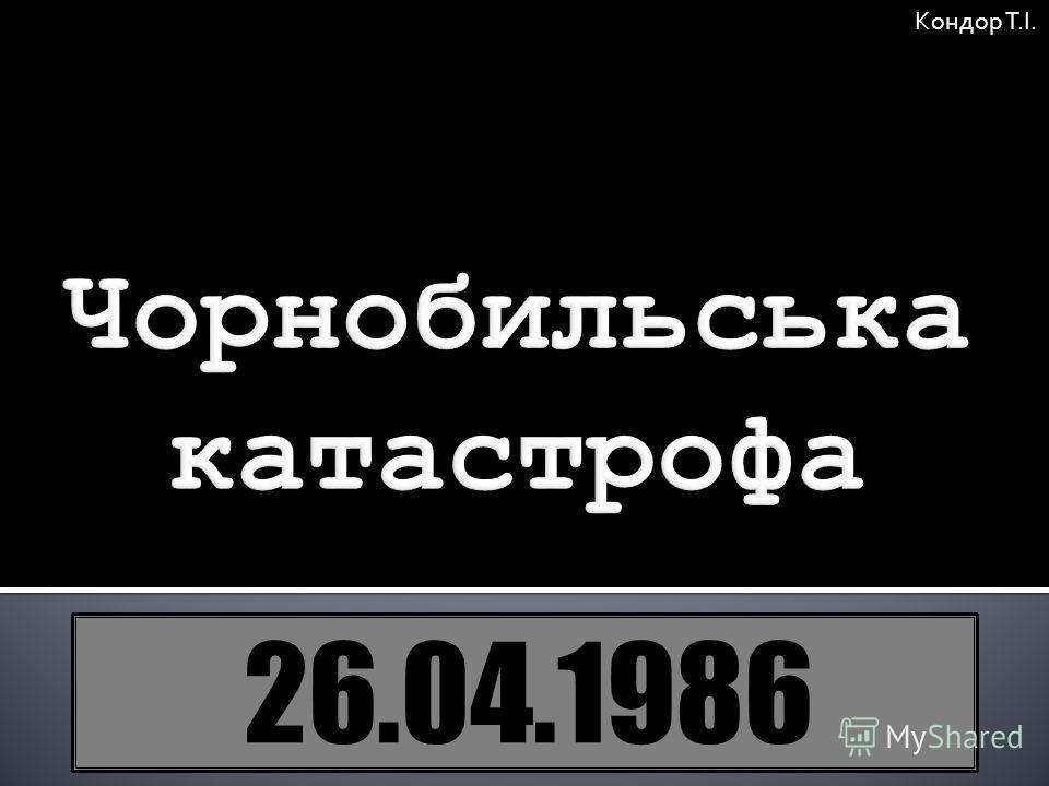 26.04.1986 Кондор Т.І.