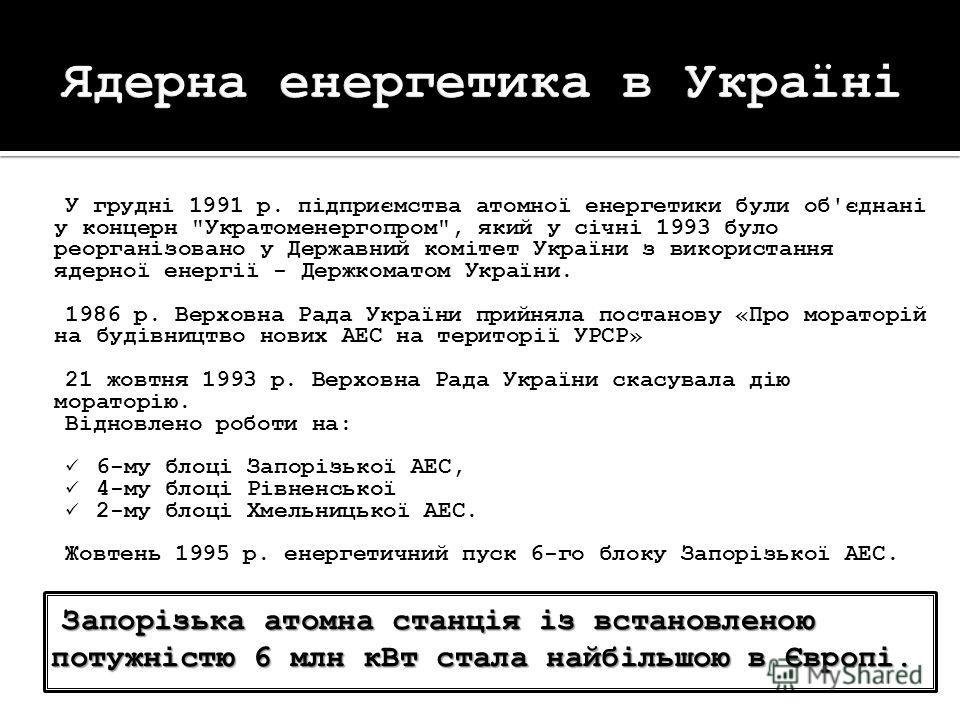 У грудні 1991 р. підприємства атомної енергетики були об'єднані у концерн