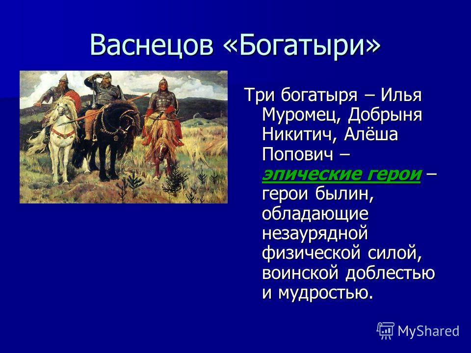 Владимиро-Суздальский период Былины, посвящённые крестьянину Илье из Мурома и Добрыне Никитичу, отразили процессы, связанные со становлением и расцветом Киевской Руси, когда жизнь вдали от столицы государства была наполнена множеством опасностей. Осн
