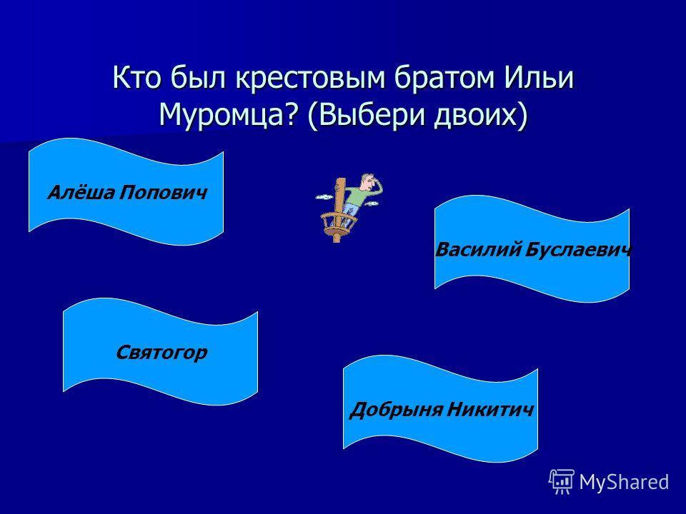 На какой срок князь Владимир приказал посадить Илью Муромца в глубокий погреб и засыпать тот погреб жёлтым песком? На три года На год На пять лет