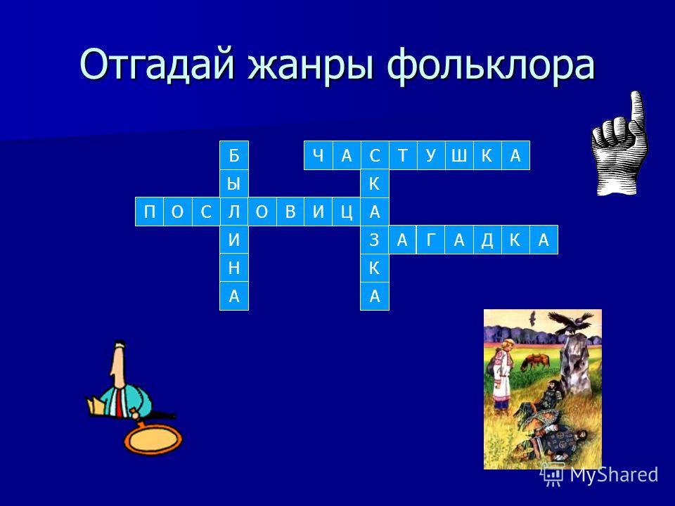 Отгадай название языкового средства ГИПЕРБОЛА Т Т И П Э