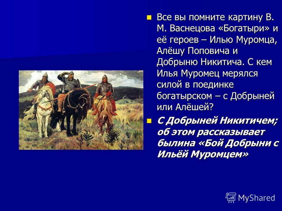 Кто был крестовым братом Ильи Муромца? (Выбери двоих) Алёша Попович Святогор Добрыня Никитич Василий Буслаевич