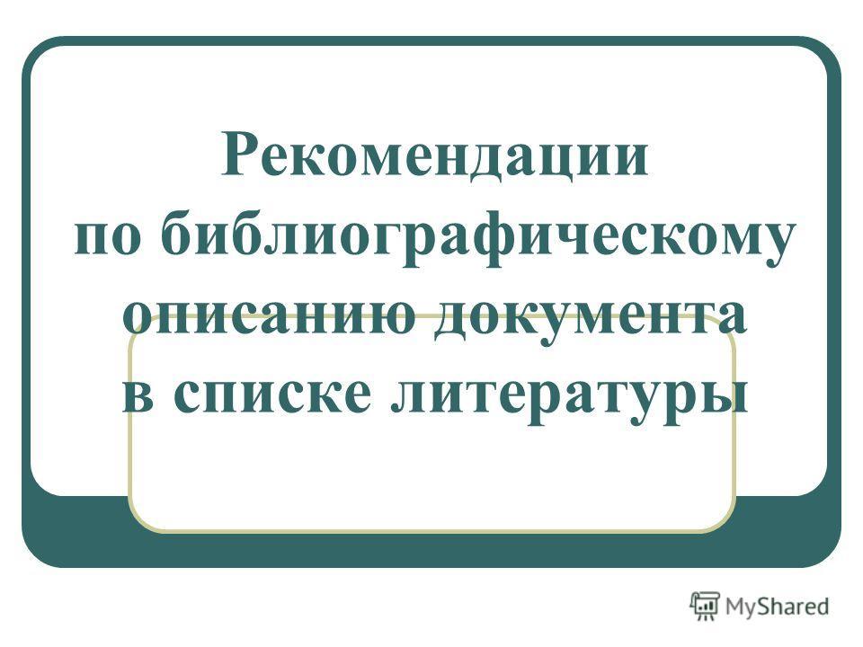 Рекомендации по библиографическому описанию документа в списке литературы