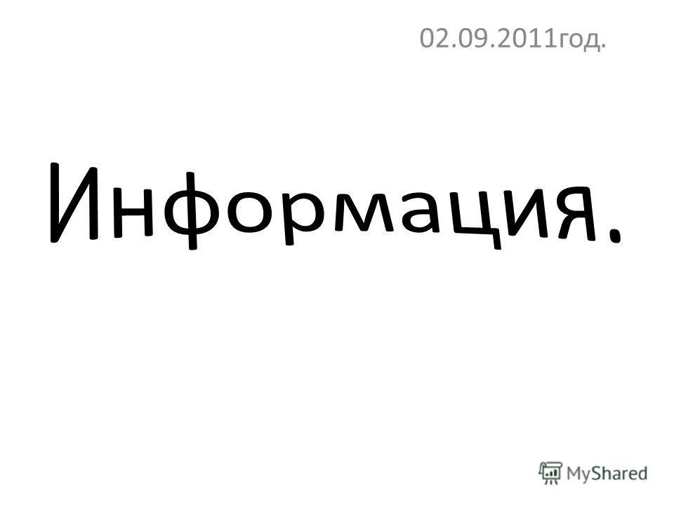 02.09.2011год.