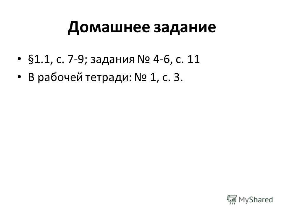 Домашнее задание §1.1, с. 7-9; задания 4-6, с. 11 В рабочей тетради: 1, с. 3.