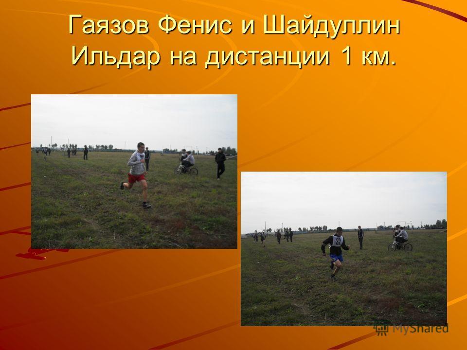 Гаязов Фенис и Шайдуллин Ильдар на дистанции 1 км.