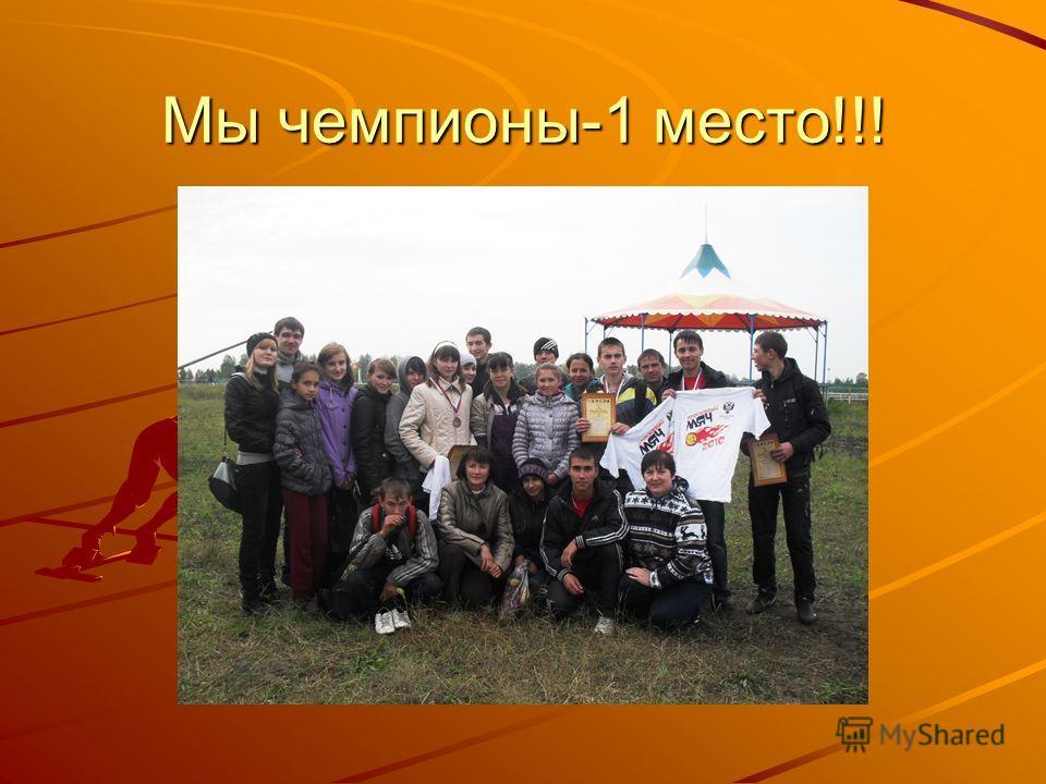 Мы чемпионы-1 место!!!