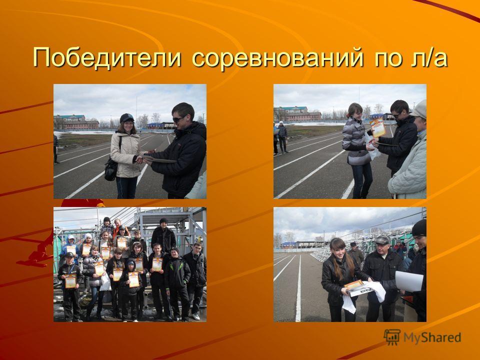 Победители соревнований по л/а