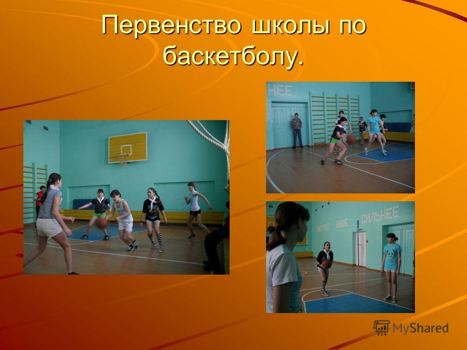Первенство школы по баскетболу.