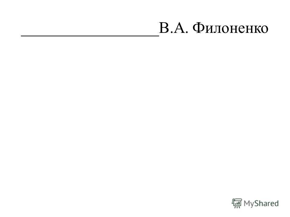 _________________В.А. Филоненко