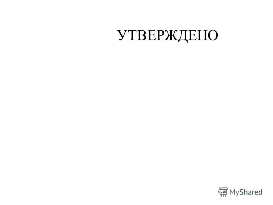 УТВЕРЖДЕНО