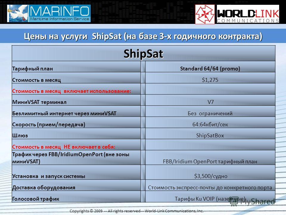 Copyrights © 2009 -- All rights reserved -- World-Link Communications, Inc.ShipSat Тарифный планStandard 64/64 (promo) Стоимость в месяц$1,275 Стоимость в месяц включает использование: МиниVSAT терминал V7 Безлимитный интернет через миниVSATБез огран