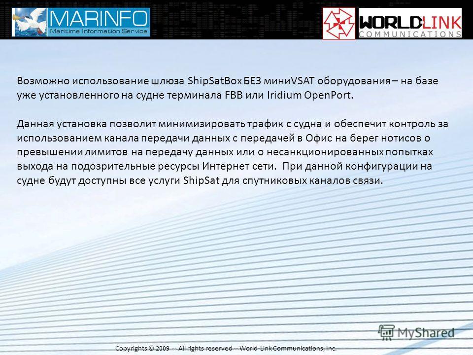 Copyrights © 2009 -- All rights reserved -- World-Link Communications, Inc. Возможно использование шлюза ShipSatBox БЕЗ миниVSAT оборудования – на базе уже установленного на судне терминала FBB или Iridium OpenPort. Данная установка позволит минимизи