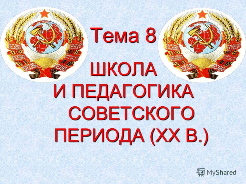 Тема 8 ШКОЛА И ПЕДАГОГИКА СОВЕТСКОГО ПЕРИОДА (XX В.)