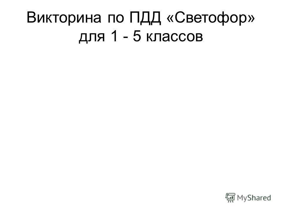 Викторина по ПДД «Светофор» для 1 - 5 классов