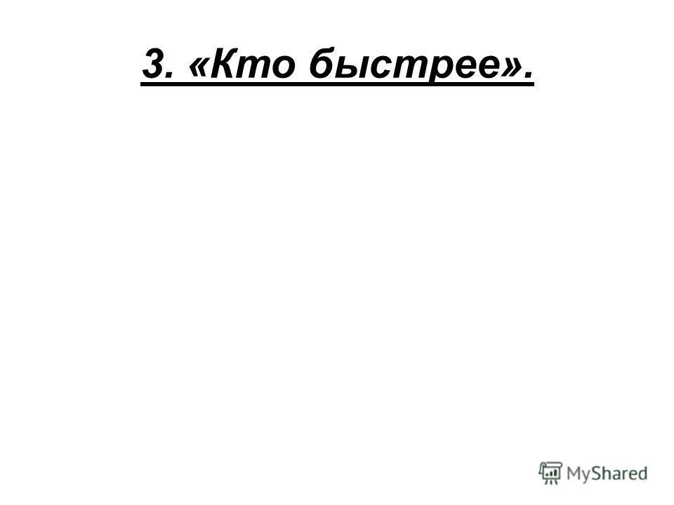 3. «Кто быстрее».