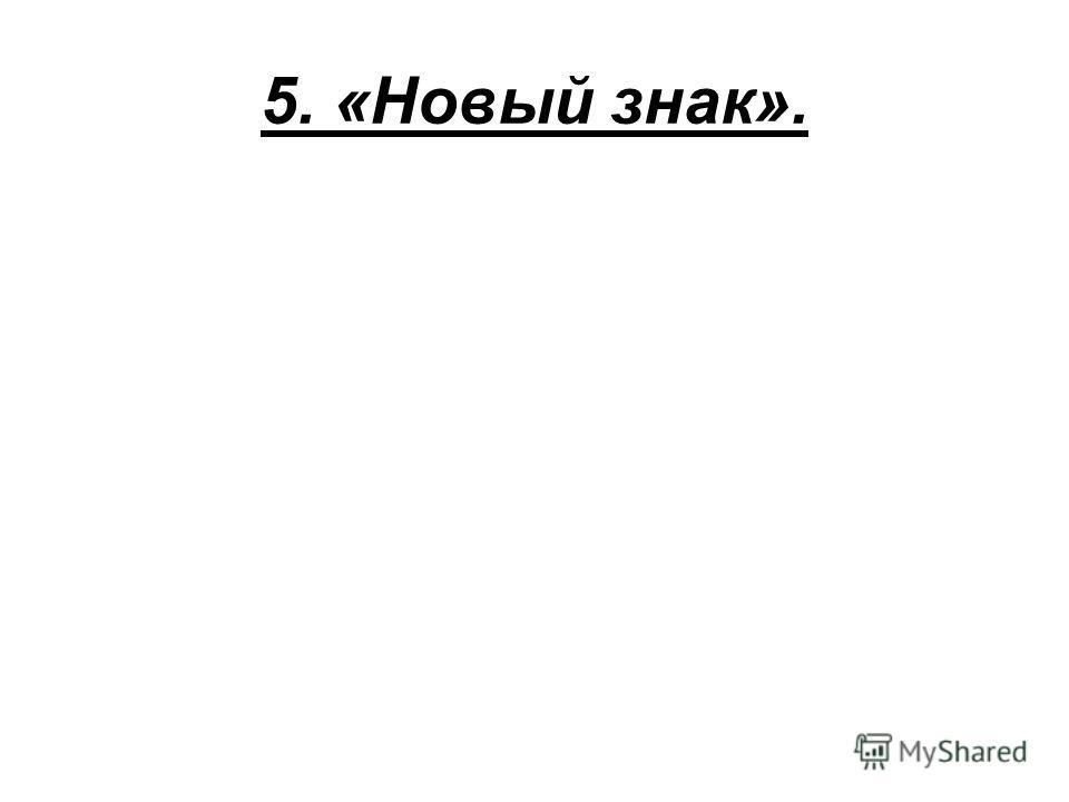5. «Новый знак».