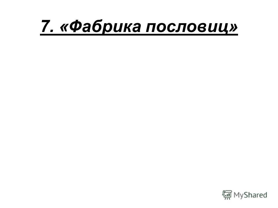 7. «Фабрика пословиц»