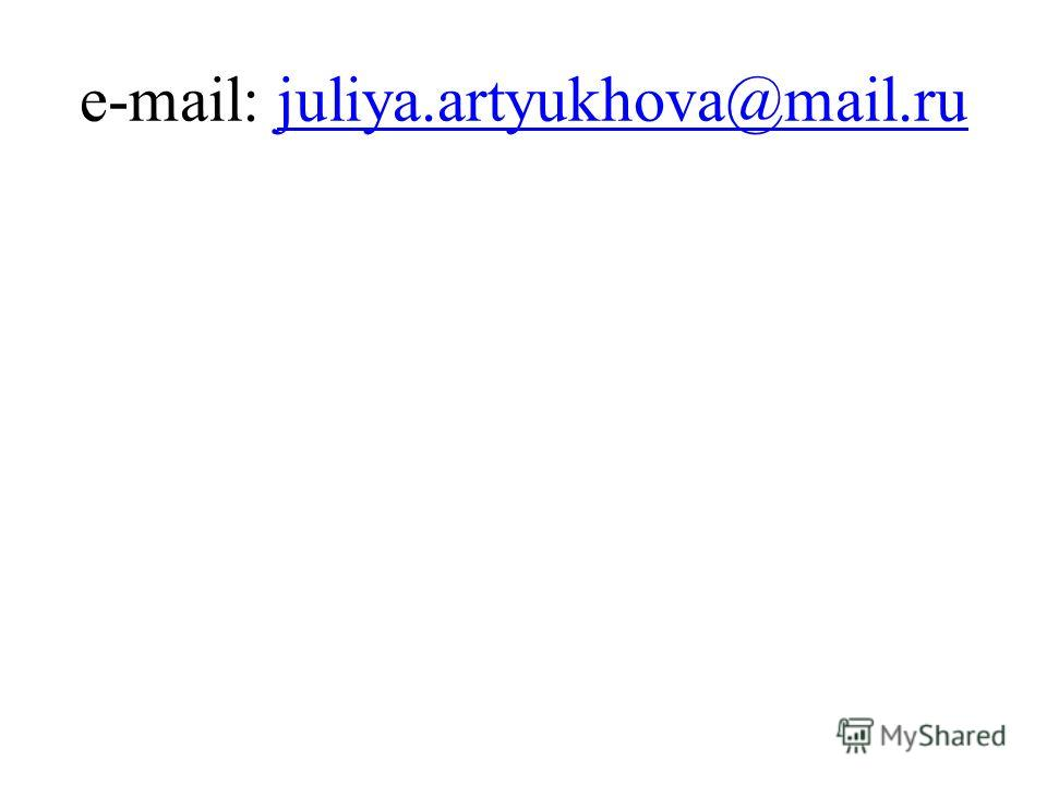 e-mail: juliya.artyukhova@mail.rujuliya.artyukhova@mail.ru