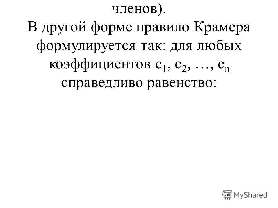 (i-ый столбец матрицы системы заменяется столбцом свободных членов). В другой форме правило Крамера формулируется так: для любых коэффициентов c 1, c 2, …, c n справедливо равенство: