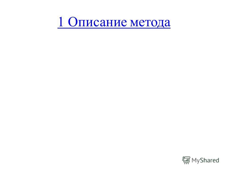 1 Описание метода