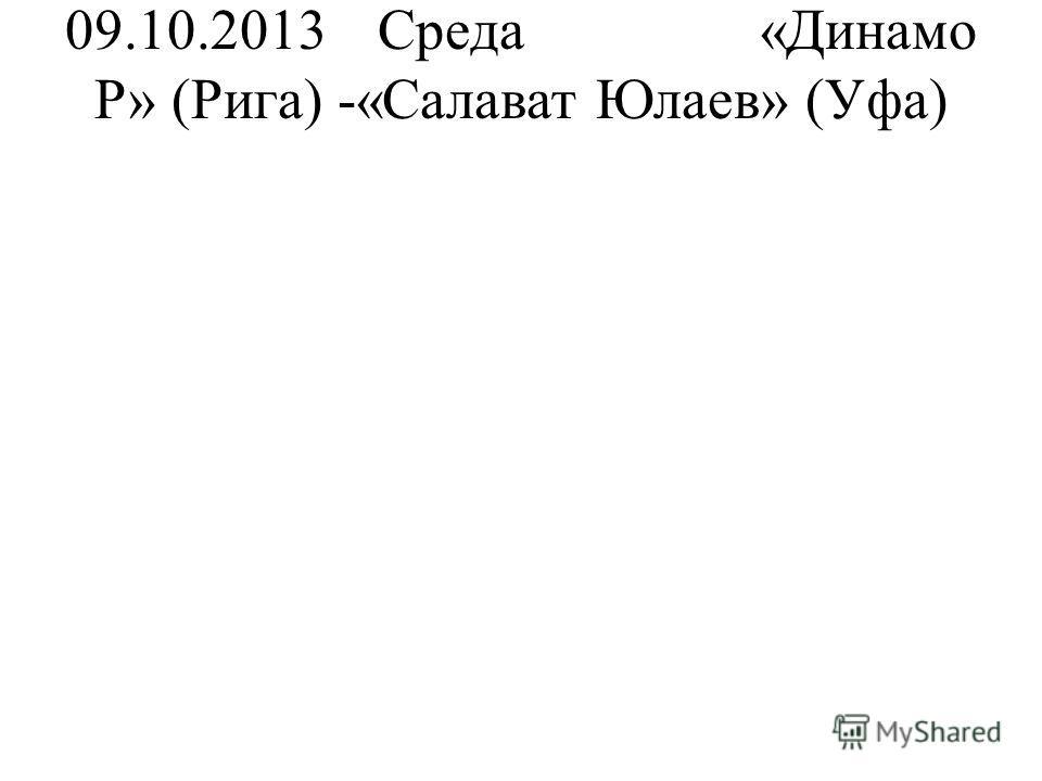 09.10.2013Среда «Динамо Р» (Рига) -«Салават Юлаев» (Уфа)