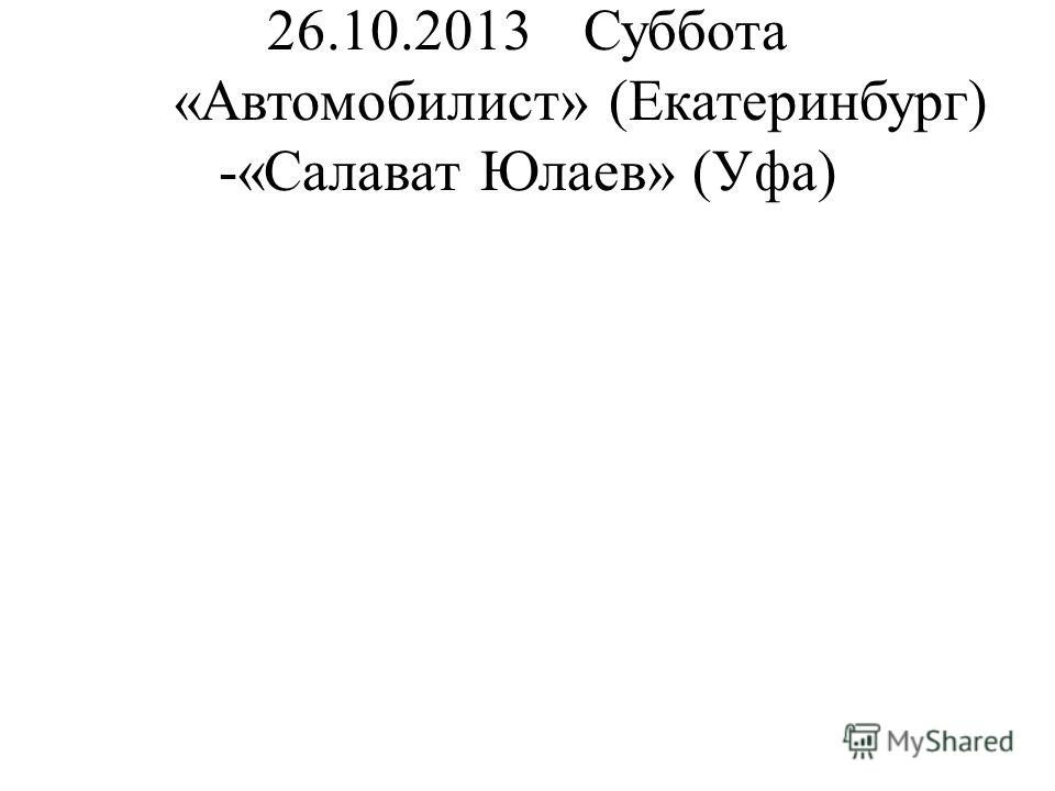 26.10.2013Суббота «Автомобилист» (Екатеринбург) -«Салават Юлаев» (Уфа)