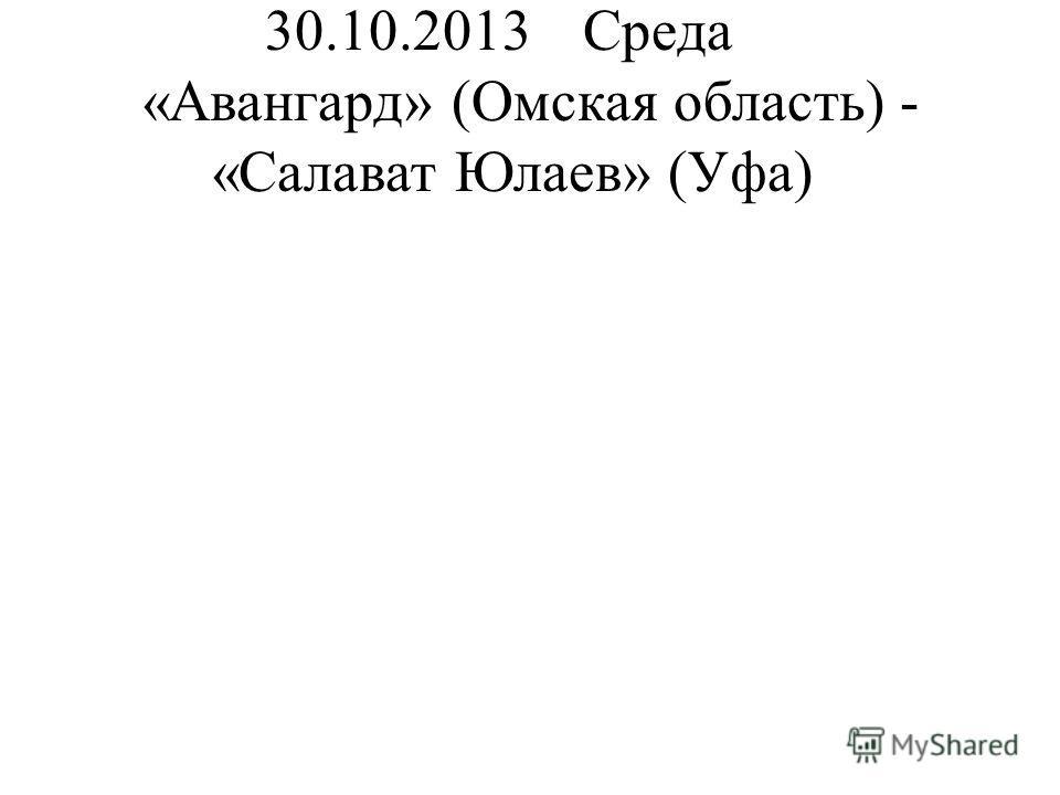 30.10.2013Среда «Авангард» (Омская область) - «Салават Юлаев» (Уфа)