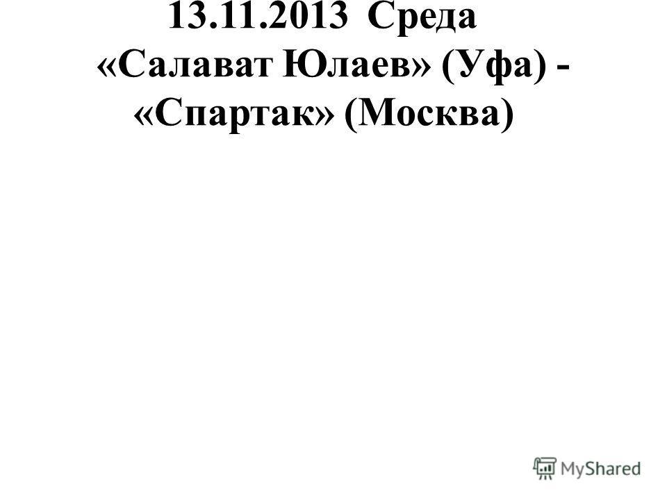 13.11.2013Среда «Салават Юлаев» (Уфа) - «Спартак» (Москва)