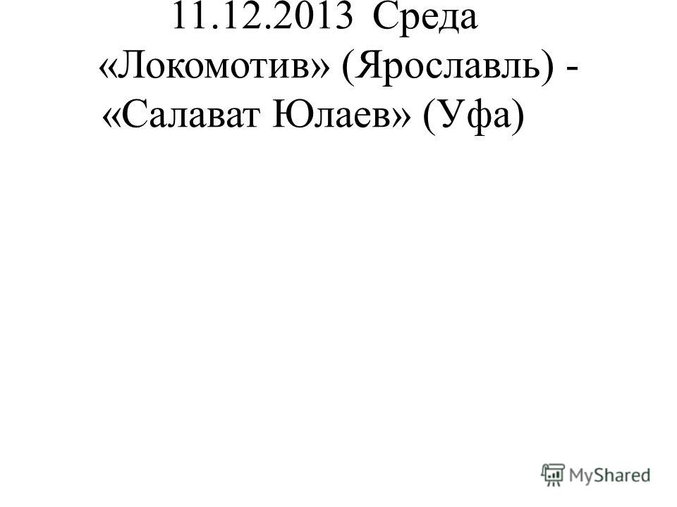 11.12.2013Среда «Локомотив» (Ярославль) - «Салават Юлаев» (Уфа)