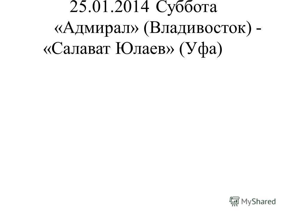 25.01.2014Суббота «Адмирал» (Владивосток) - «Салават Юлаев» (Уфа)