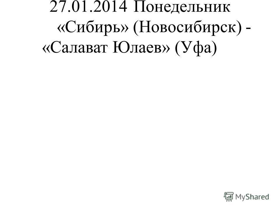27.01.2014Понедельник «Сибирь» (Новосибирск) - «Салават Юлаев» (Уфа)