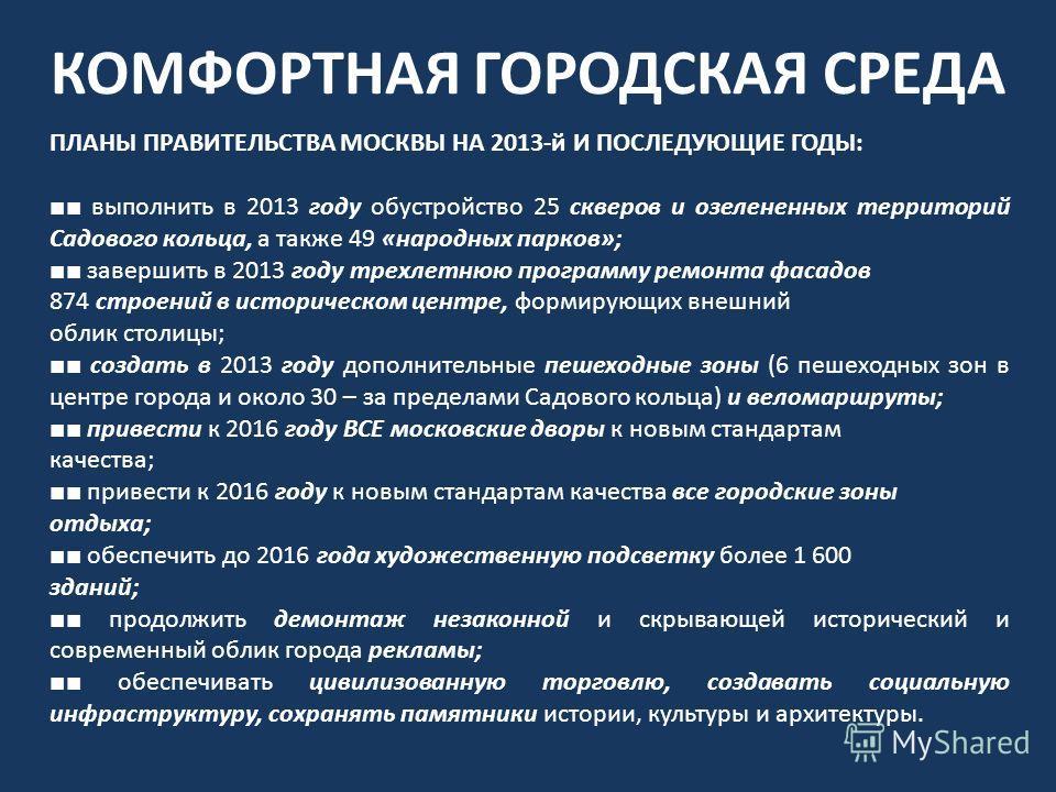КОМФОРТНАЯ ГОРОДСКАЯ СРЕДА ПЛАНЫ ПРАВИТЕЛЬСТВА МОСКВЫ НА 2013-й И ПОСЛЕДУЮЩИЕ ГОДЫ: выполнить в 2013 году обустройство 25 скверов и озелененных территорий Садового кольца, а также 49 «народных парков»; завершить в 2013 году трехлетнюю программу ремон