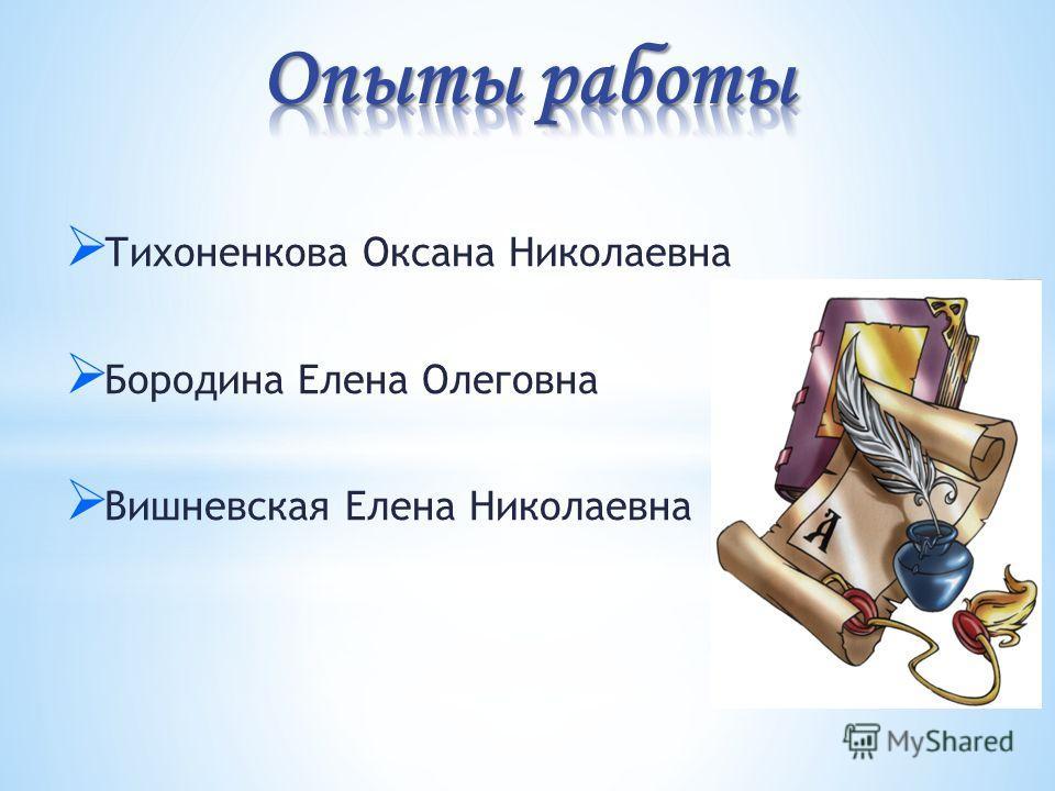Тихоненкова Оксана Николаевна Бородина Елена Олеговна Вишневская Елена Николаевна