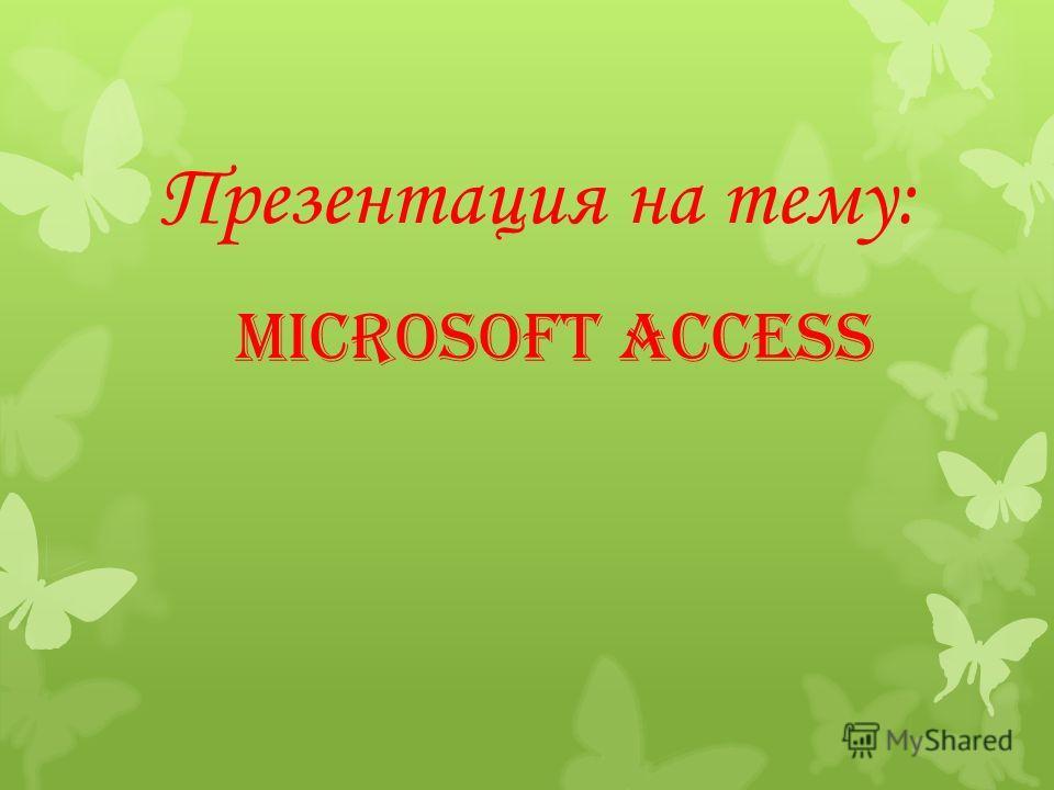 Презентация на тему: Microsoft Access