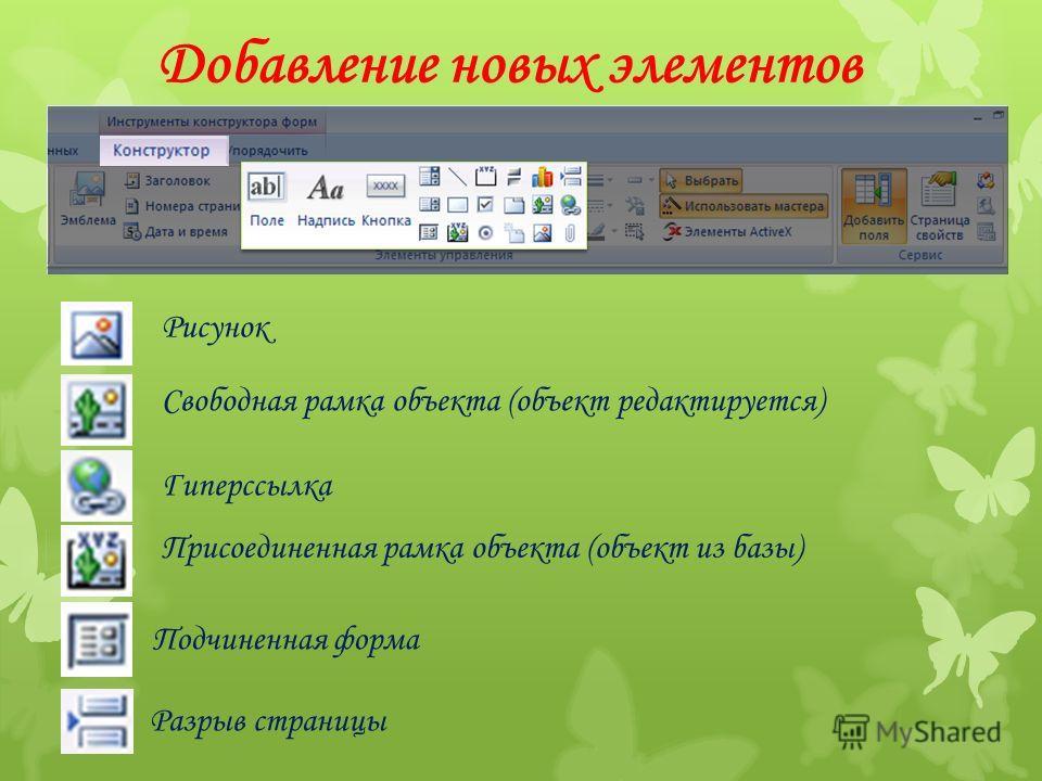 24 Добавление новых элементов Рисунок Свободная рамка объекта (объект редактируется) Гиперссылка Присоединенная рамка объекта (объект из базы) Подчиненная форма Разрыв страницы