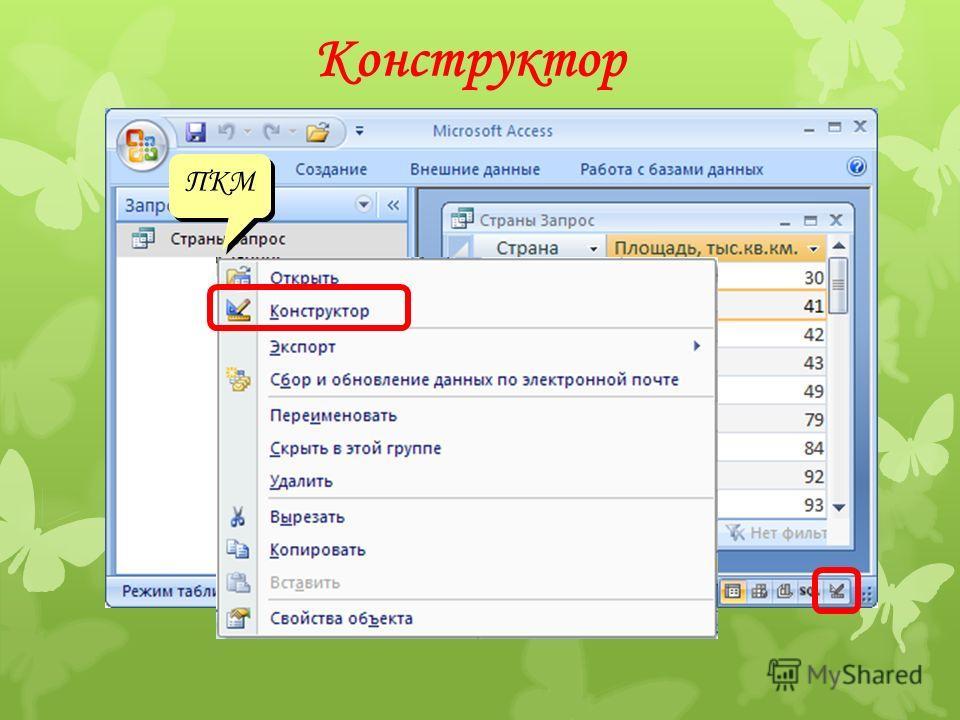Конструктор ПКМ
