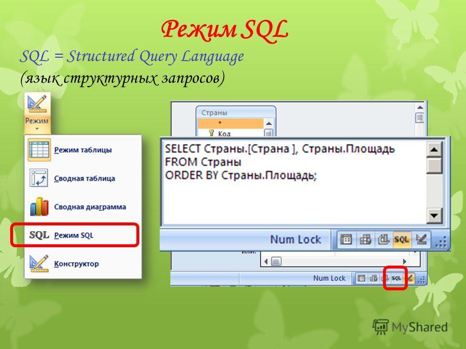 Режим SQL SQL = Structured Query Language (язык структурных запросов)
