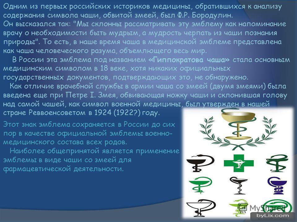 Одним из первых российских историков медицины, обратившихся к анализу содержания символа чаши, обвитой змеей, был Ф.Р. Бородулин. Он высказался так: