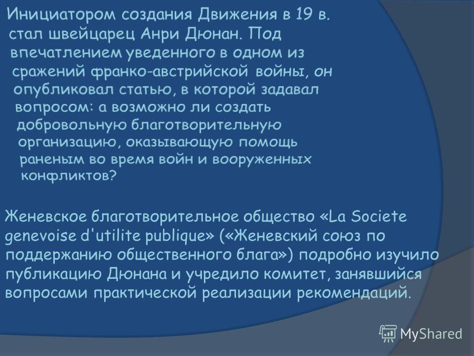 Женевское благотворительное общество «La Societe genevoise d'utilite publique» («Женевский союз по поддержанию общественного блага») подробно изучило публикацию Дюнана и учредило комитет, занявшийся вопросами практической реализации рекомендаций.