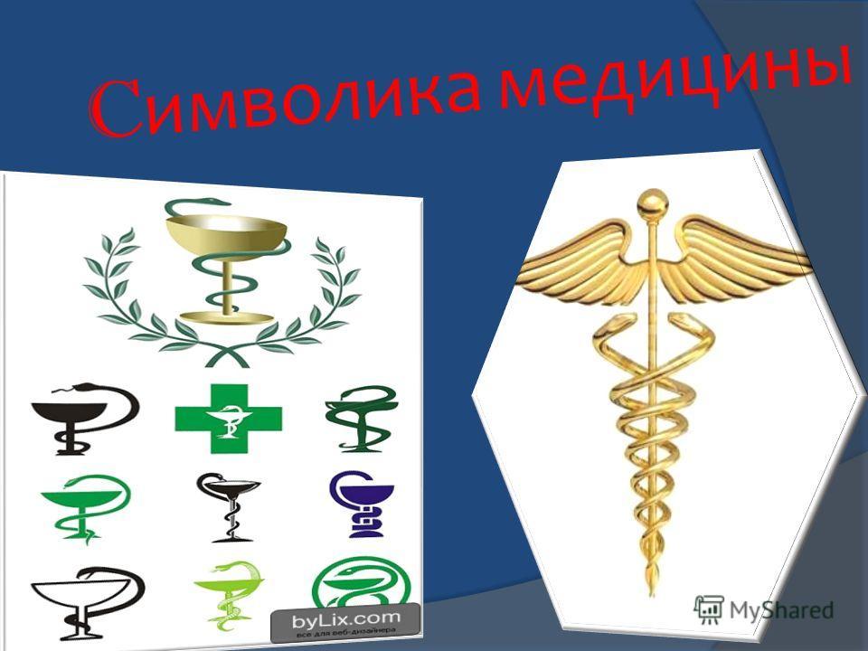 C имволика медицины