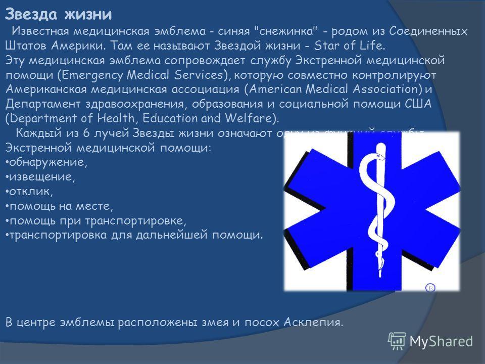 Звезда жизни Известная медицинская эмблема - синяя