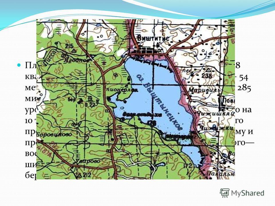 Гидрология озера Площадь водного зеркала озера составляет около 18 квадратных километров, максимальная глубина 54 метра. Объём вод Виштынецкого озера составляет 285 миллионов кубометров. Абсолютная высота над уровнем моря 172,4 метра. Возраст 20 тыся
