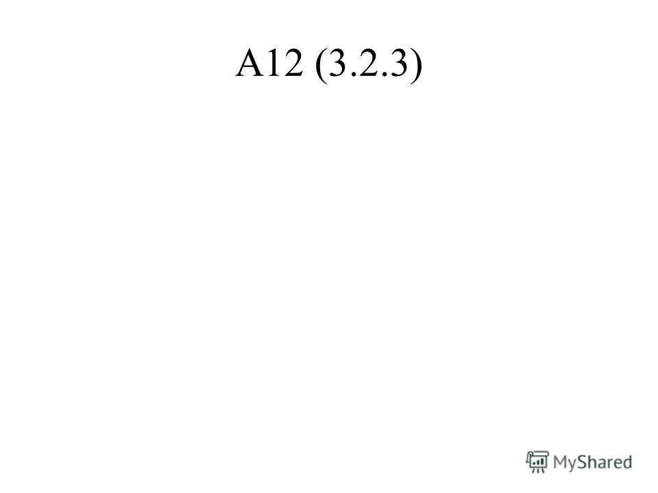 А12 (3.2.3)