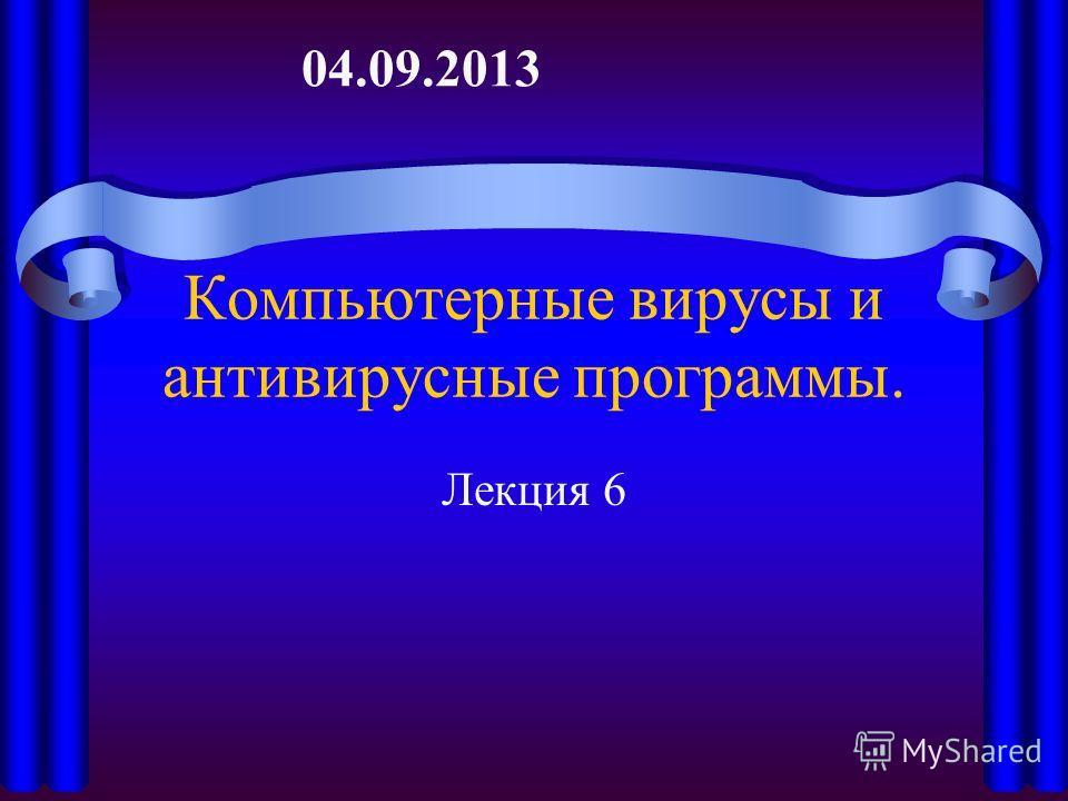 Компьютерные вирусы и антивирусные программы. Лекция 6 04.09.2013