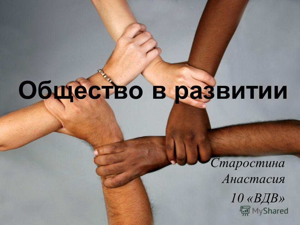 Общество в развитии Старостина Анастасия 10 «ВДВ»
