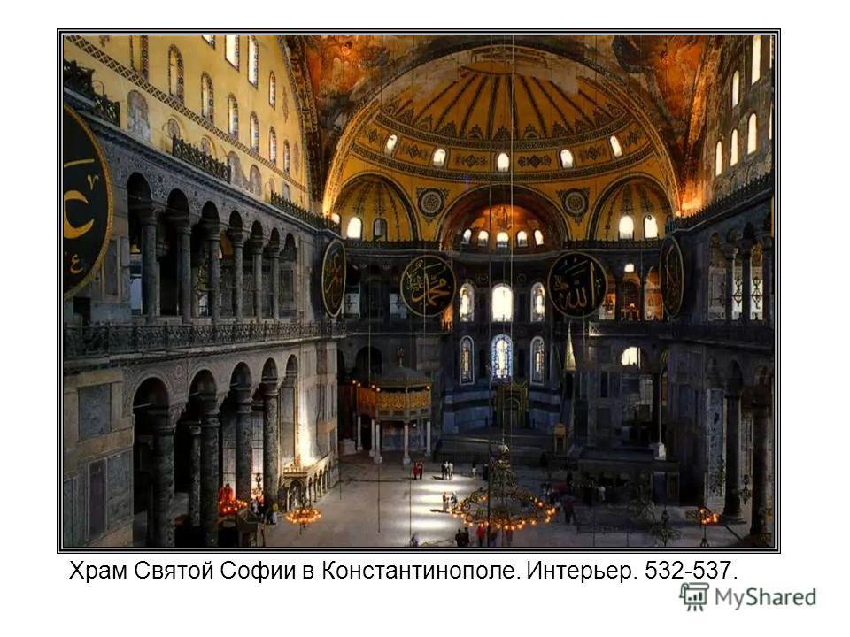 Храм Святой Софии в Константинополе. Интерьер. 532-537.